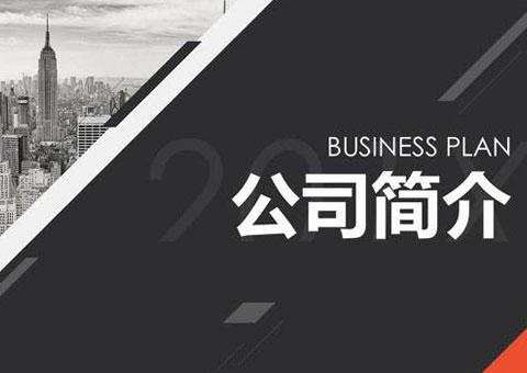 云南重科機械設備有限公司公司簡介